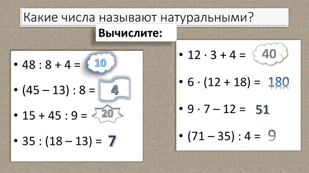 какие числа именуются натуральными