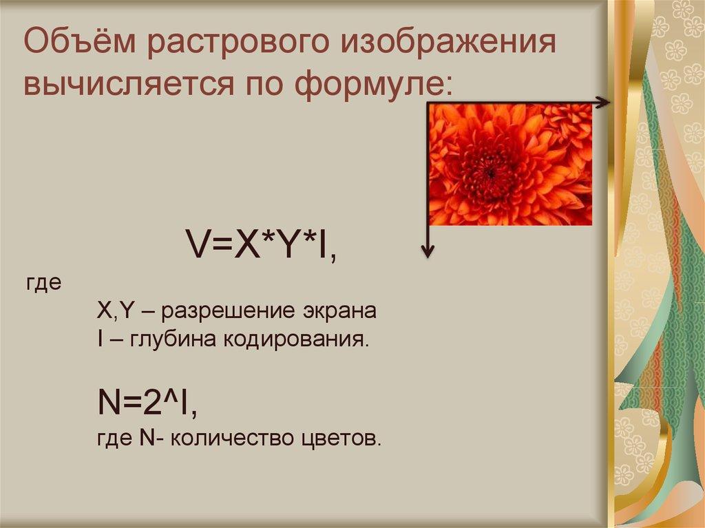 Объем картинки формула