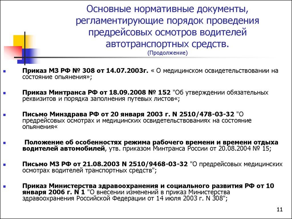 Инструкция о проведении предрейсовых медосмотров водителей автотранспортных средств