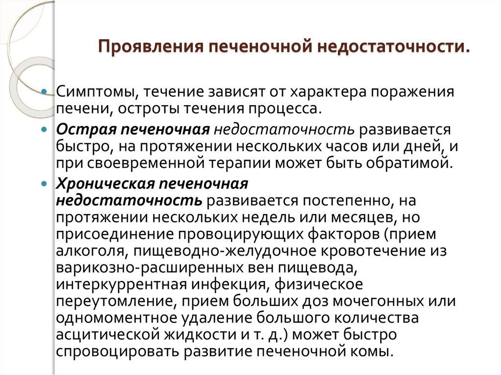Диета При Хронической Печеночной Недостаточности.