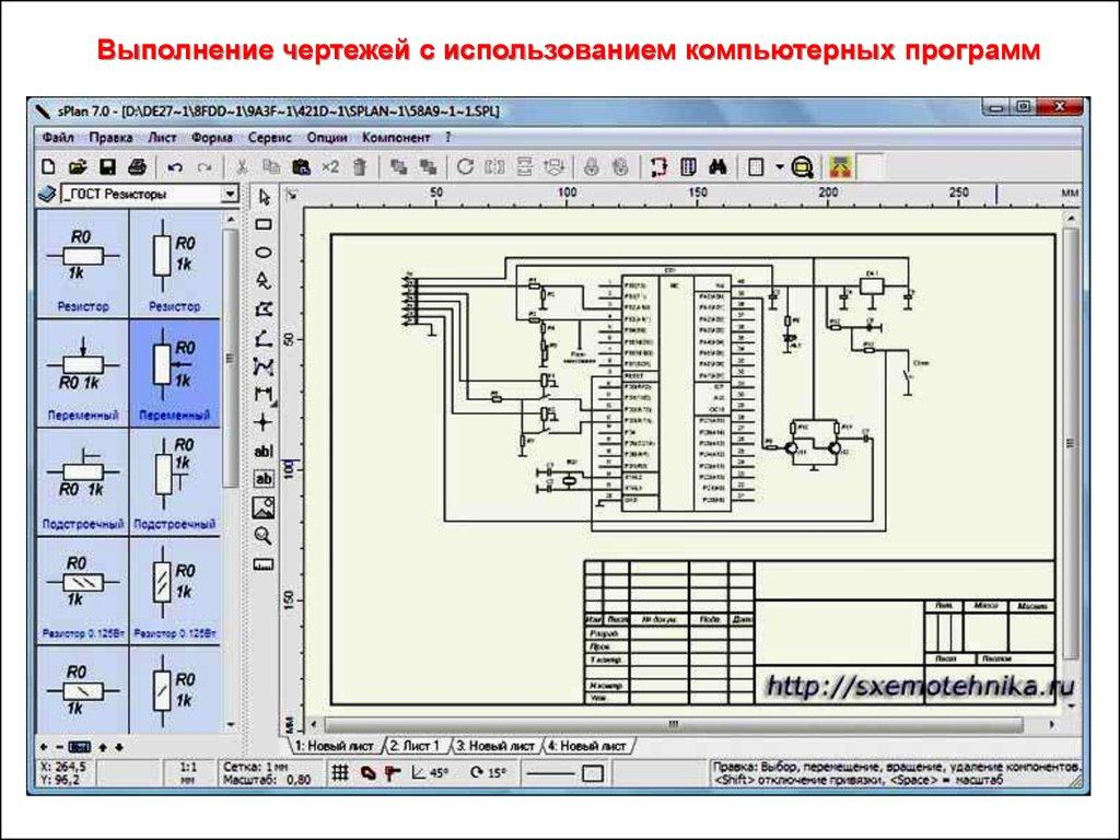 Оформление курсовых и дипломных работ презентация онлайн Выполнение чертежей с использованием компьютерных программ