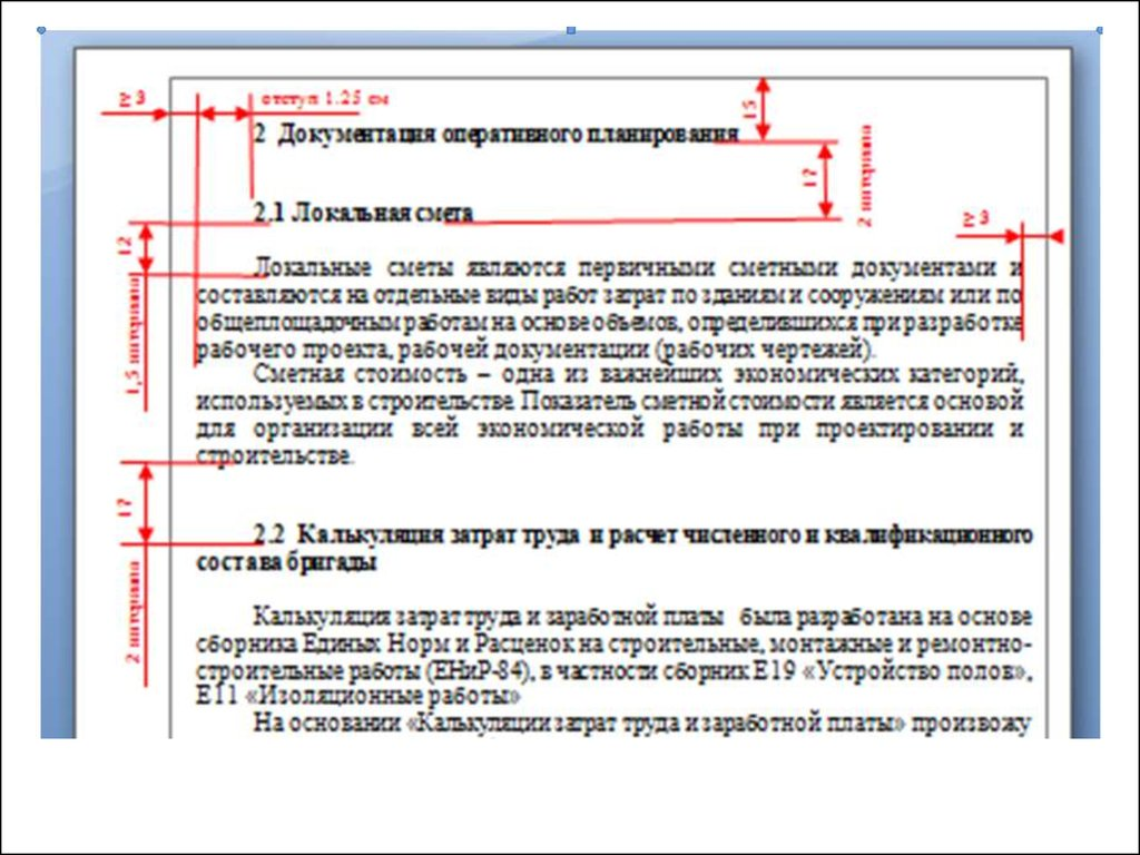 Интервал между заголовком и текстом в курсовой работе 6136