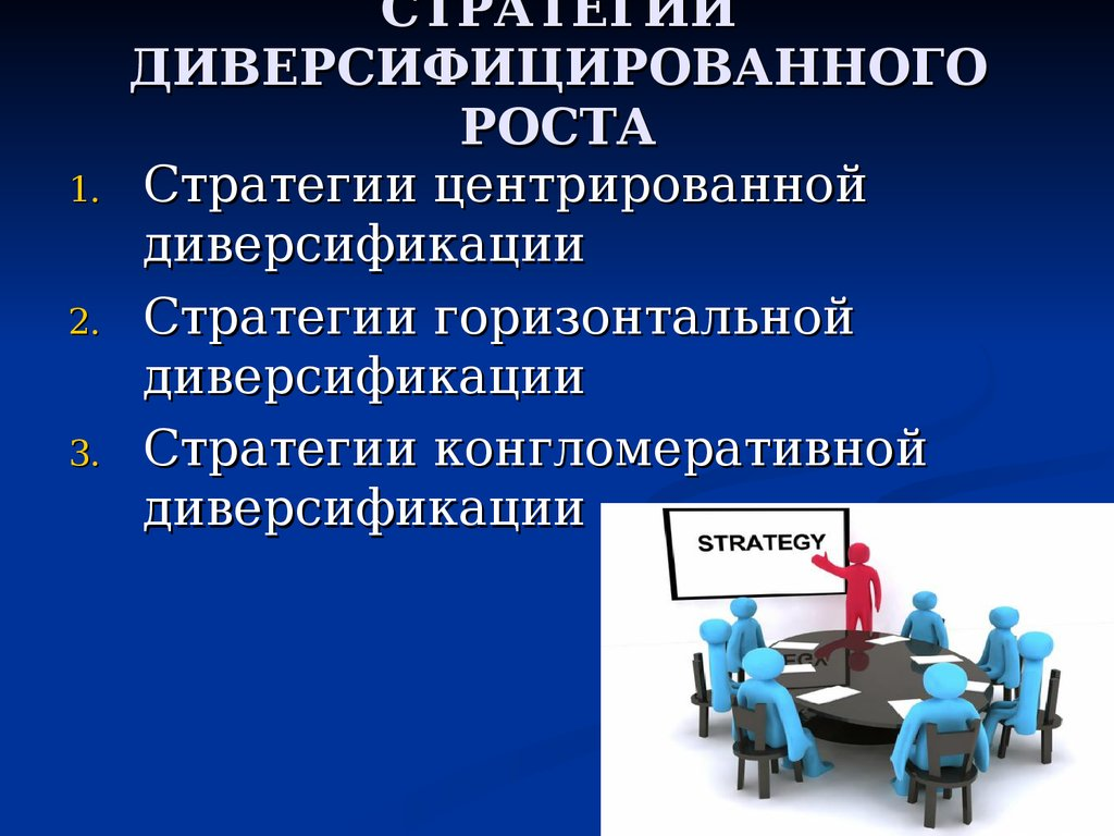 diversification nandos La diversification n'est pas réduite à une extension du champ d'activité de l'entreprise selon igor ansoff, célèbre mathématicien et ingénieur d'affaire russo-américain, une diversification se doit de.