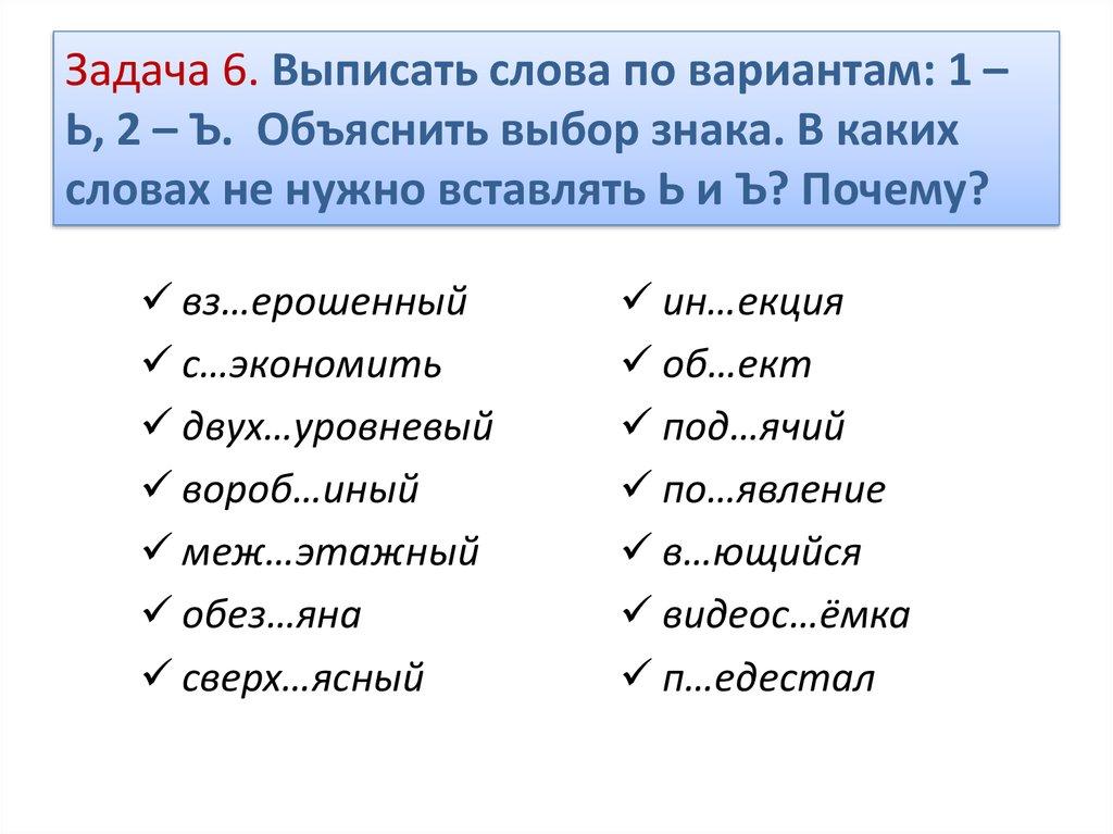 слова с ь знаком в русском