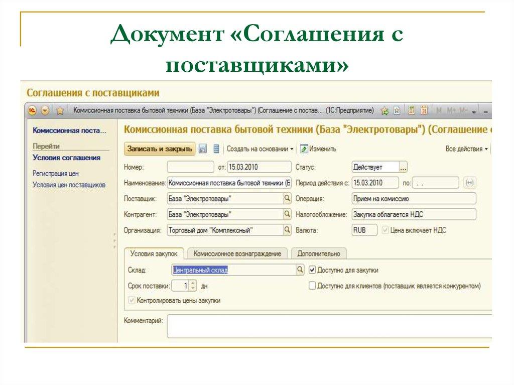 Учет оптовых закупок Соглашения с поставщиками Список «Соглашений с  поставщиками» Документ «Соглашения с поставщиками» ... 4843e717fab