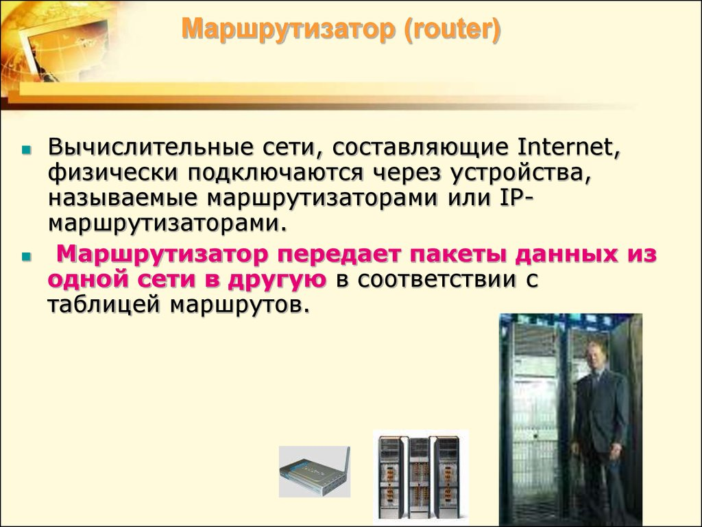Маршрутизатор (router)