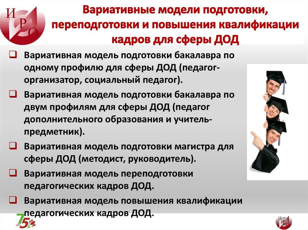 нас подготовка повышение квалификации персонала размещения