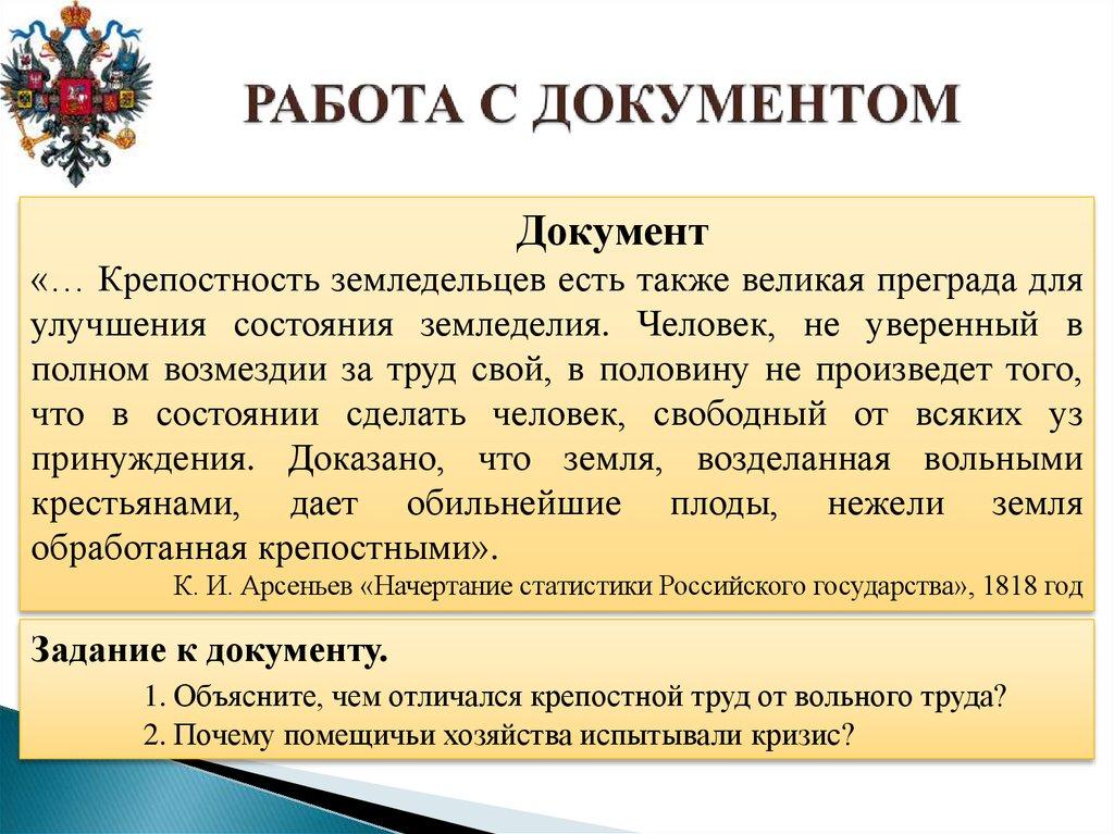 1 Социально экономическое и политическое развитие России
