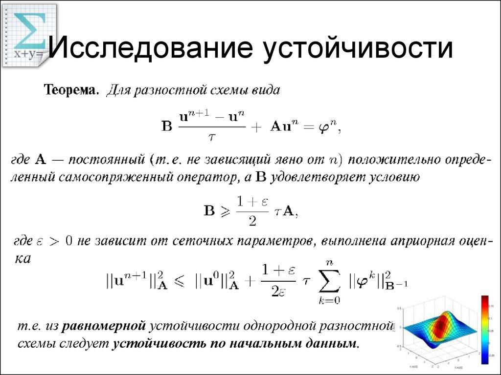 Лекция 6 37