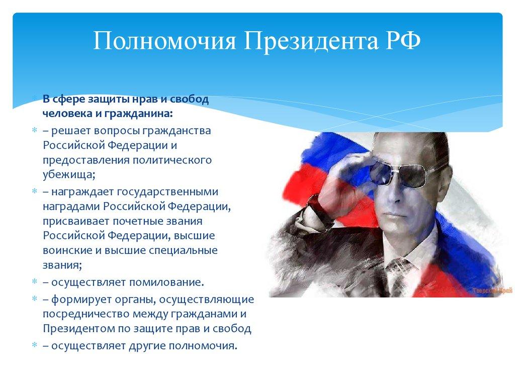 в федерации шпаргалка статус правовой российской президенты