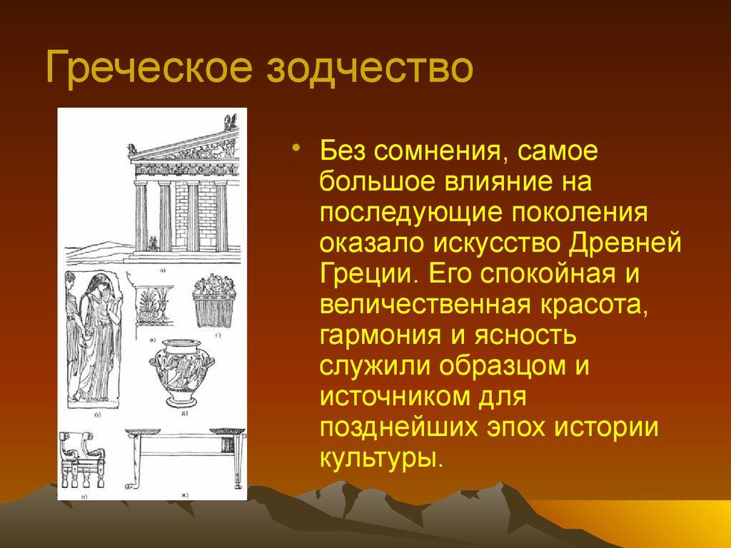 образом, получается, история искусства древней греции термобелье