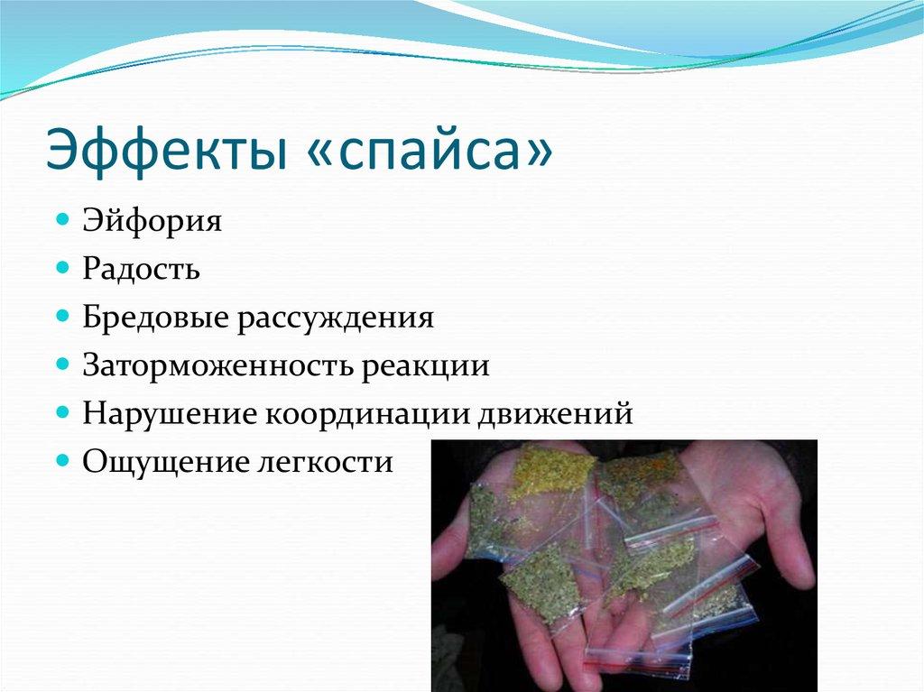 Спайс законодательство Наркотик бот телеграм Каспийск