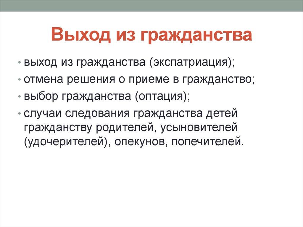 Выход из гражданства украины онлайн собственную