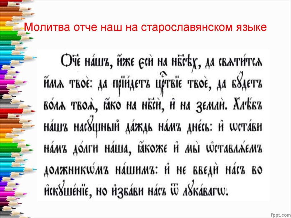 живут отче наш старославянском фото женщине могут