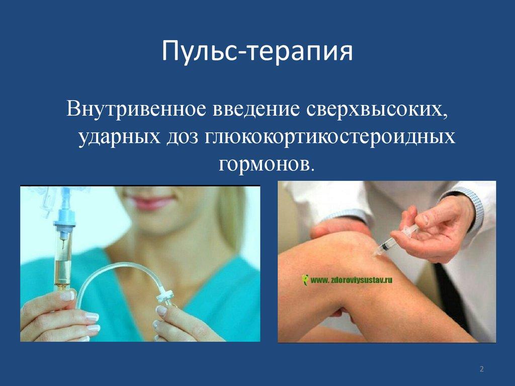 Пульс-терапия кортикостероиды примоболан-депо и его свойства на организм человека