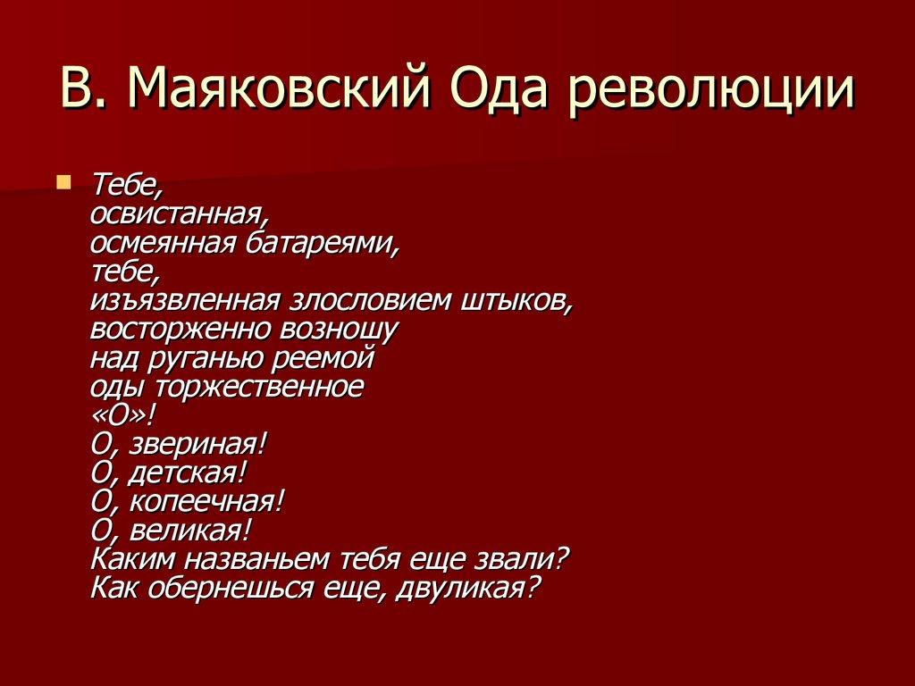 Вместо письма (на стихи.маяковского)..трепитов prod by р.хусаинов.