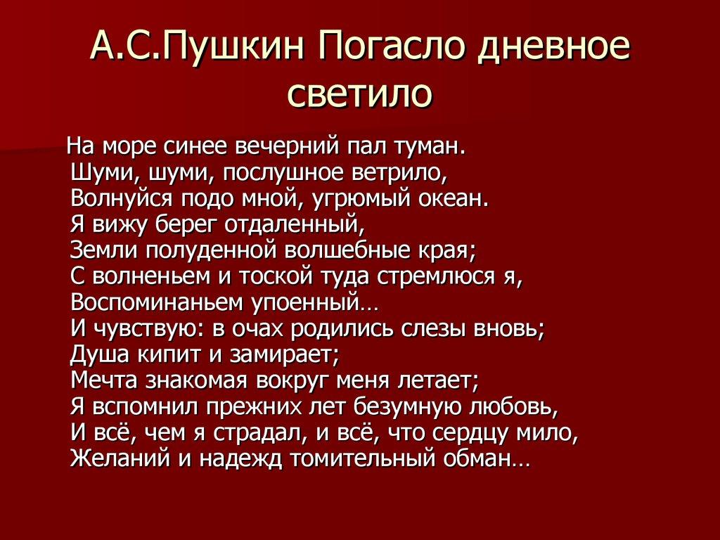 микроавтобусов Казани читать стихотворение пушкина но гаснет краткий день неправильные показания спидометра