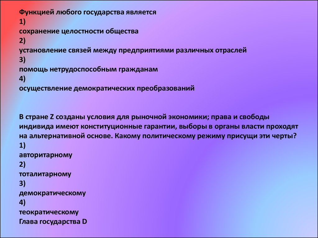 Обществознание 9 класс тесты закони власть.конституция