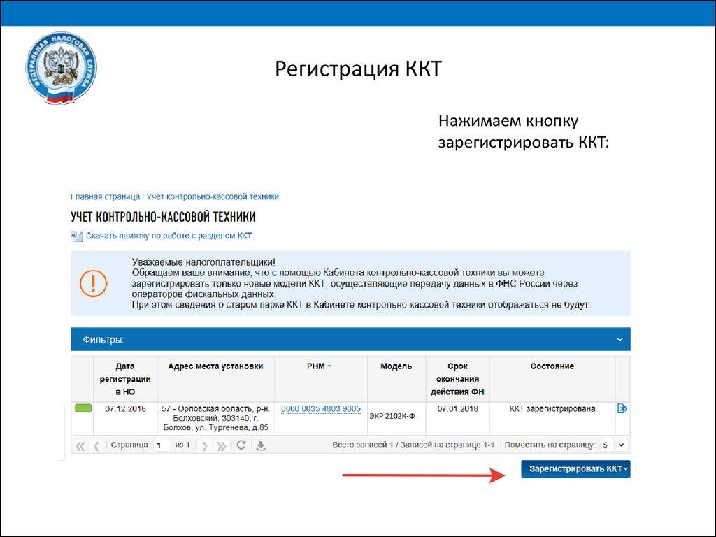 Регистрация ККТ через личный кабинет ФНС online presentation Регистрация ККТ Нажимаем кнопку зарегистрировать ККТ