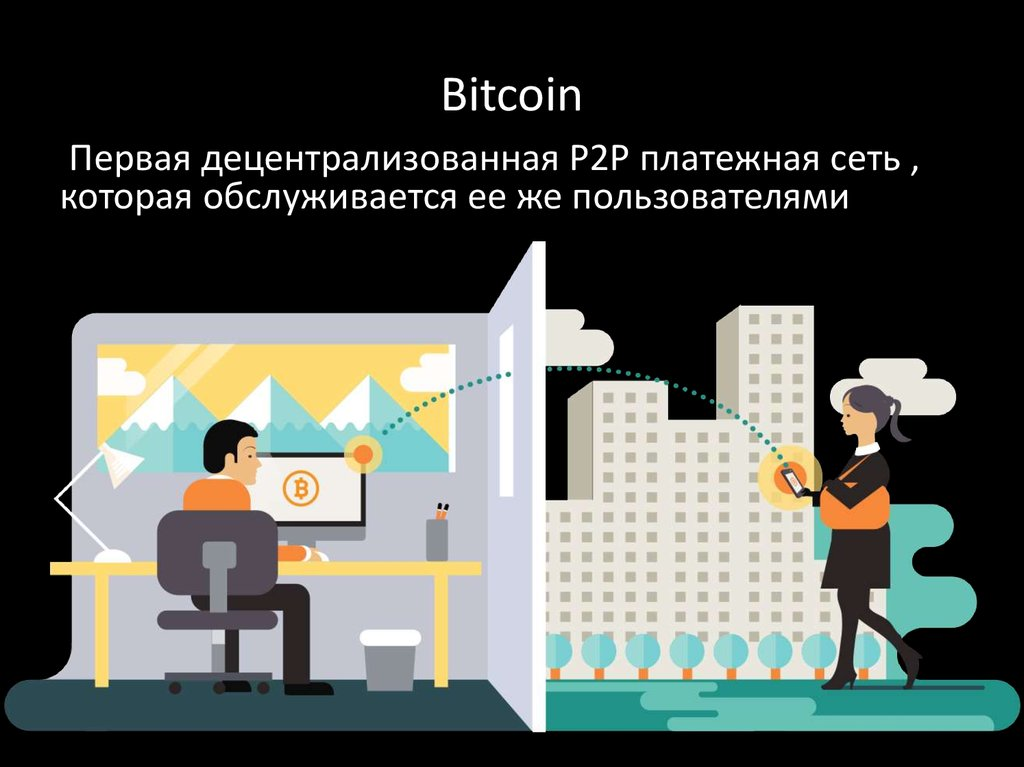 Bitcoin ppt download zip file : Qvolta ico questions 3rd grade