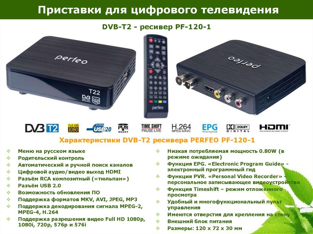 Приставка DVBT2 как выбрать  Цифровое телевидение