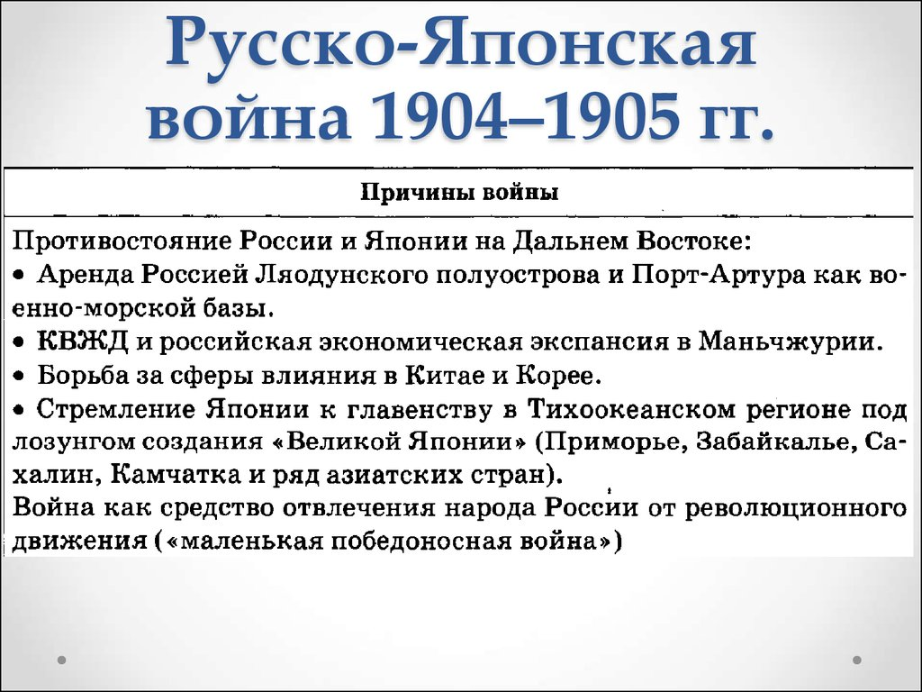 русско-японской ход по гдз войны класс 9 таблица истории