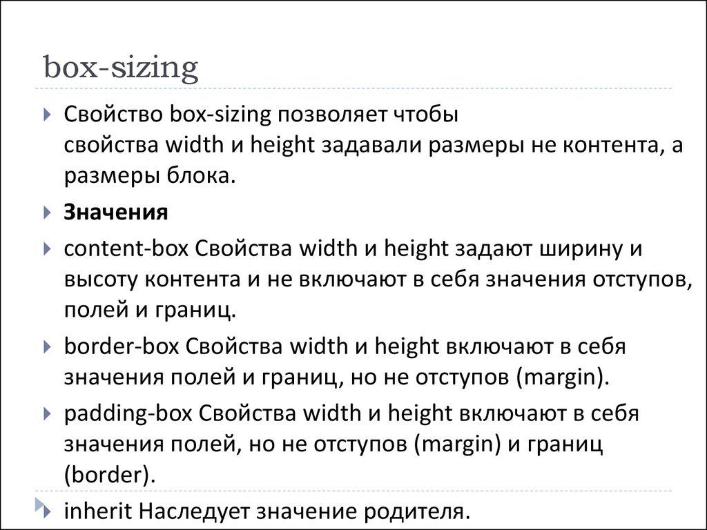 box-sizing