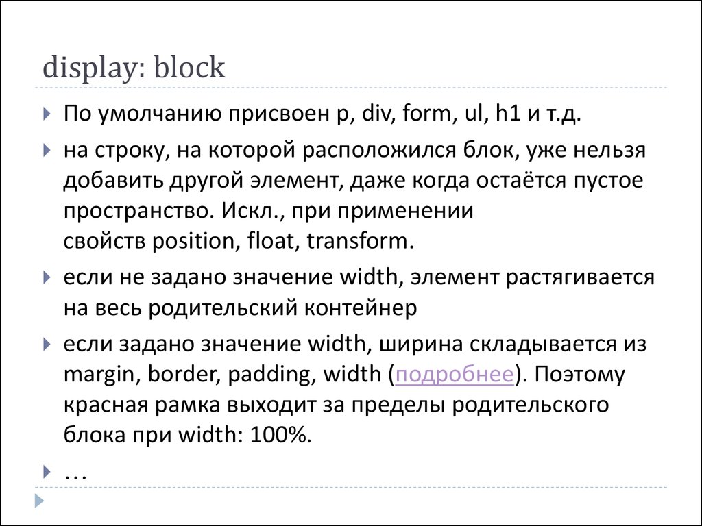 display: block