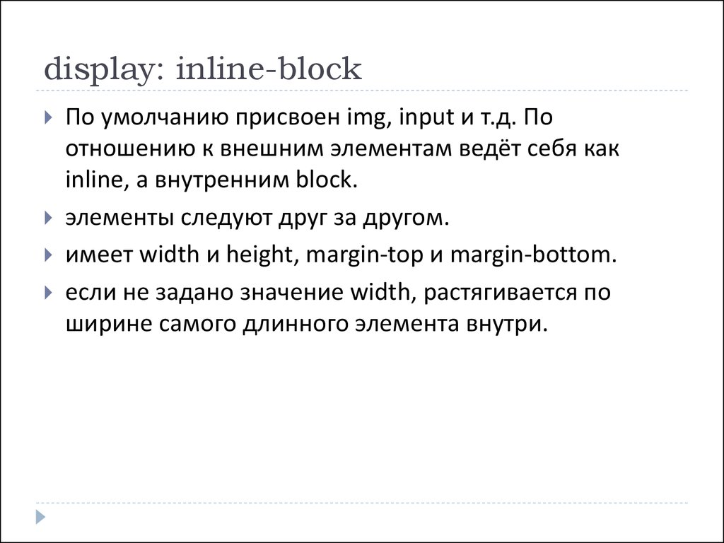 display: inline-block
