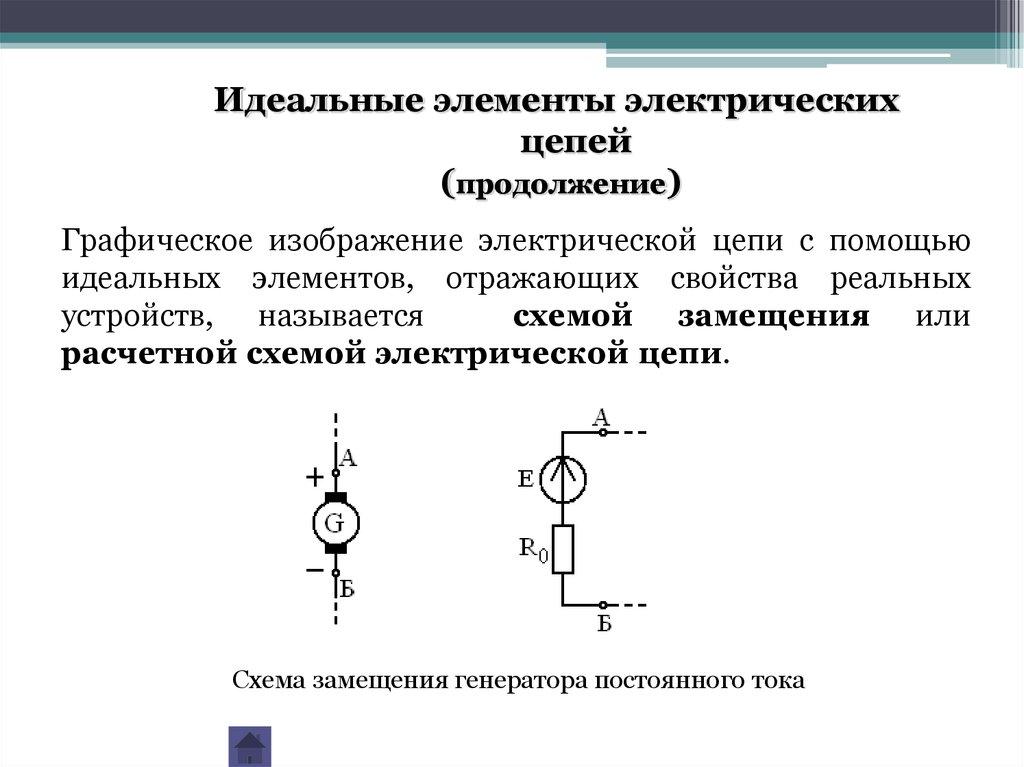 Схема замещения электрической цепи постоянного тока фото 358