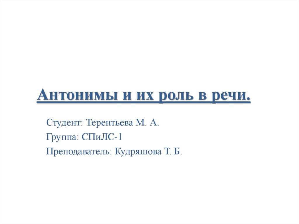 Реферат на тему роль антонимов в речи 2104