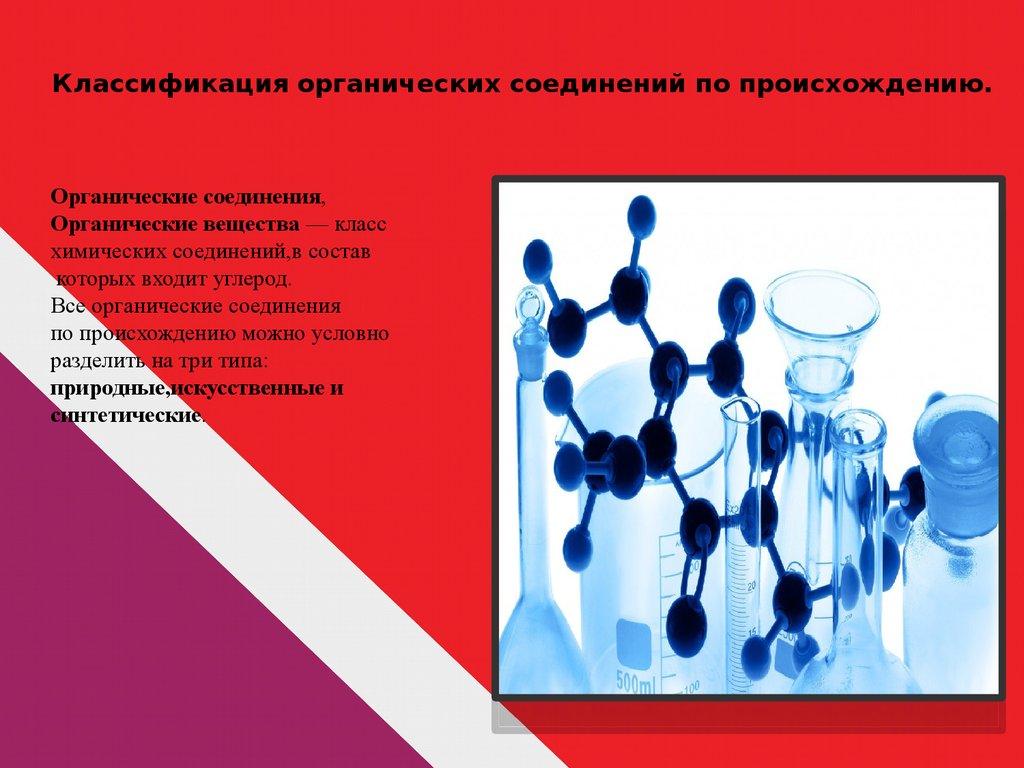 Искусственные органические соединения реферат 2275