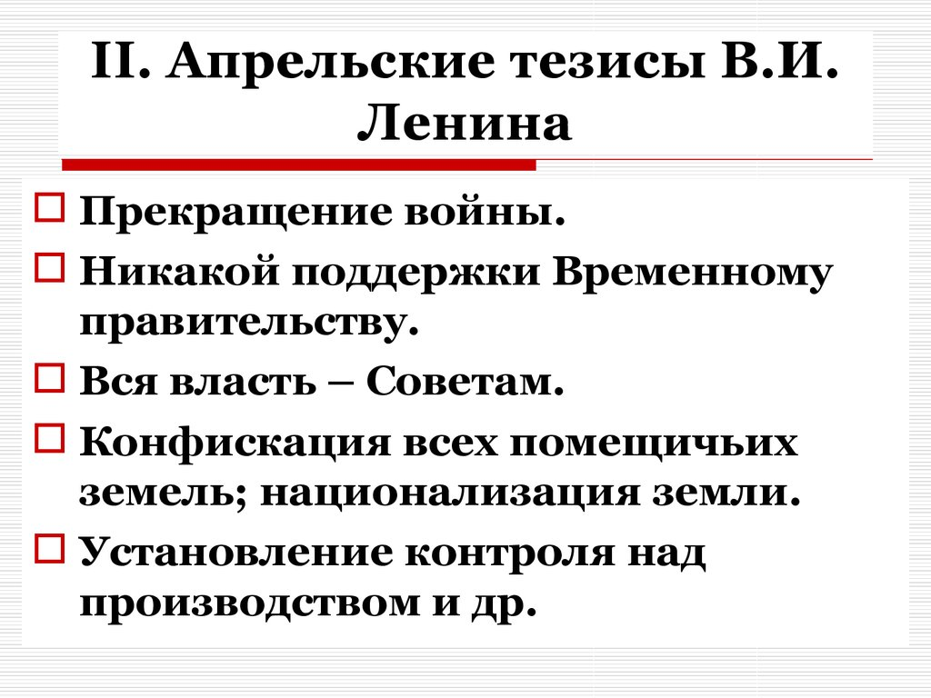 april theses The april theses in the days following his arrival, lenin gave several speeches calling for the overthrow of the provisional government on april 7.