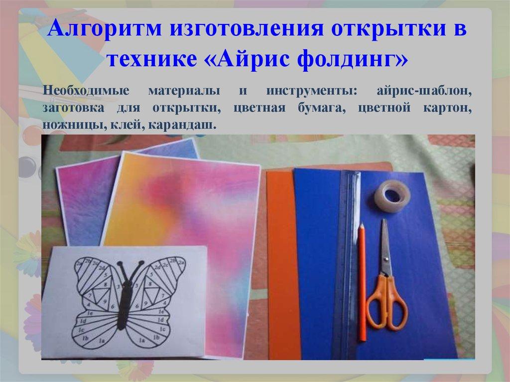 Конспект создание открытки, для тебя