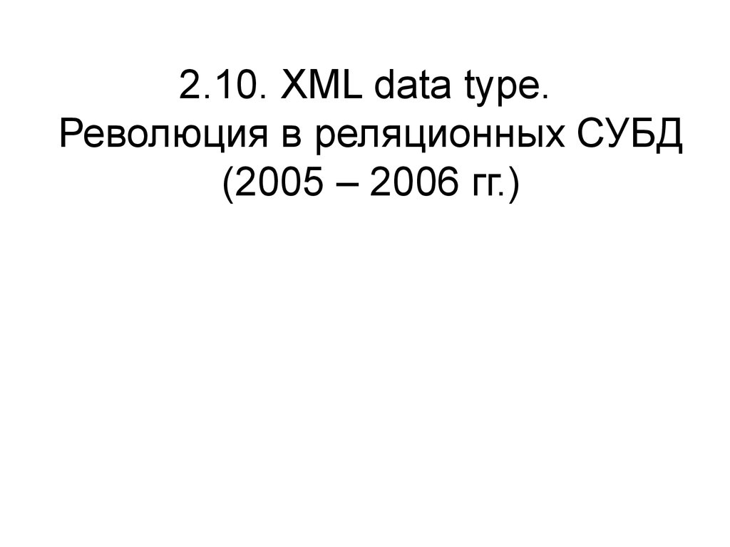 2.10. XML data type. Революция в реляционных СУБД (2005 – 2006 гг.)