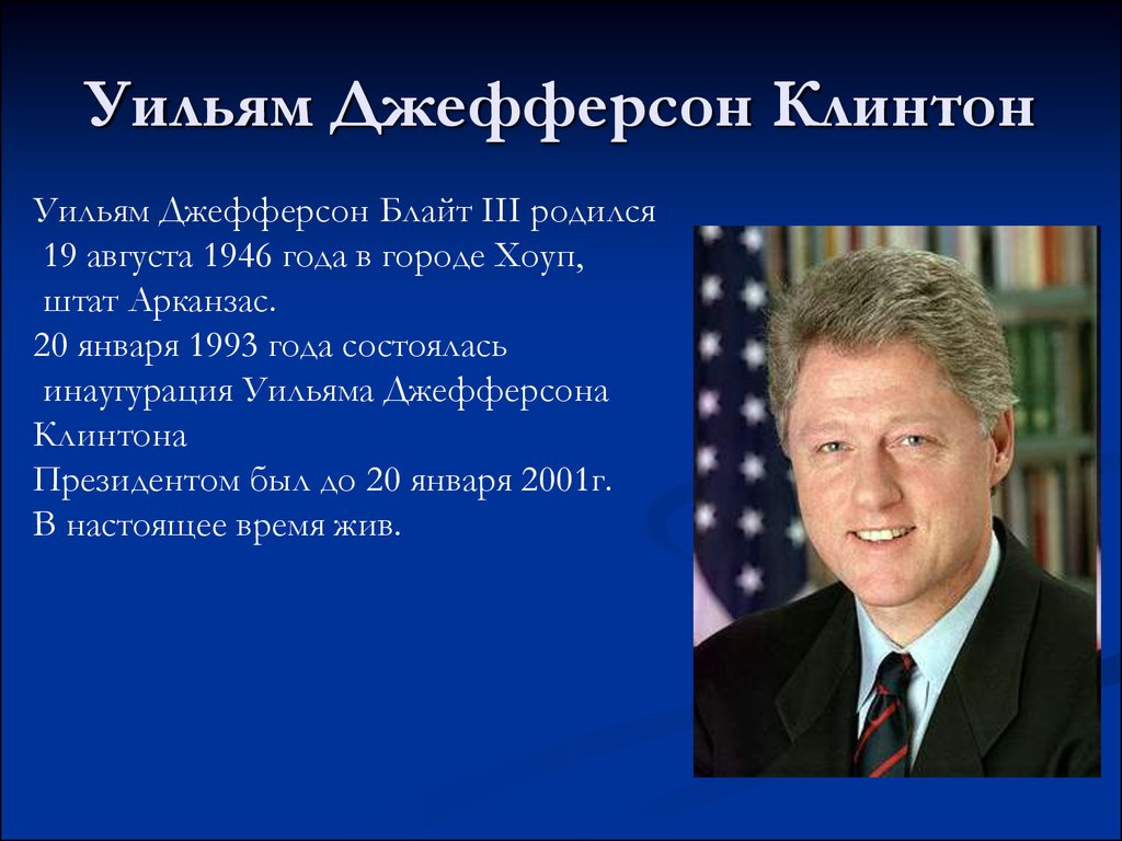 the life and political career of william jefferson clinton Introduction william jefferson clinton despite a few shortcomings possessed the real political career early in life characteristics of a leader: president.