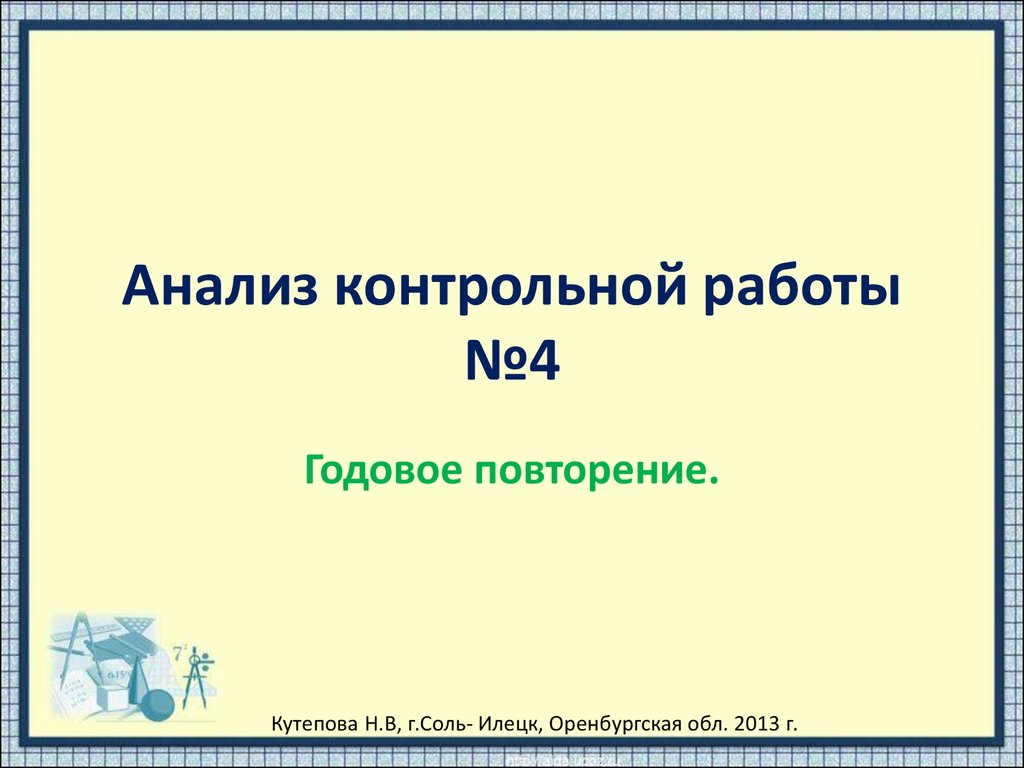 Анализ контрольной работы Годовое повторение online presentation Анализ контрольной работы №4