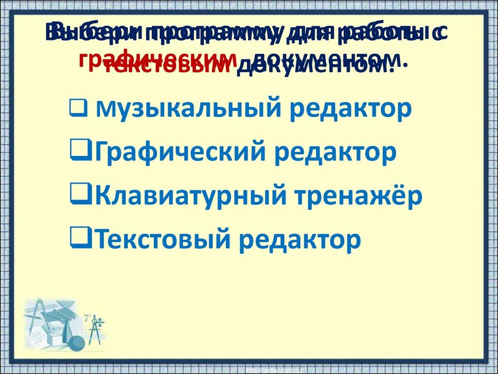 Анализ контрольной работы Годовое повторение online presentation Выбери программу для работы с текстовым документом