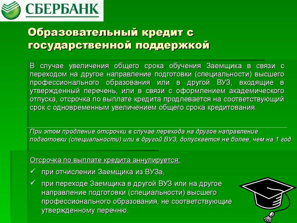 Кредит тинькофф банк для физических лиц