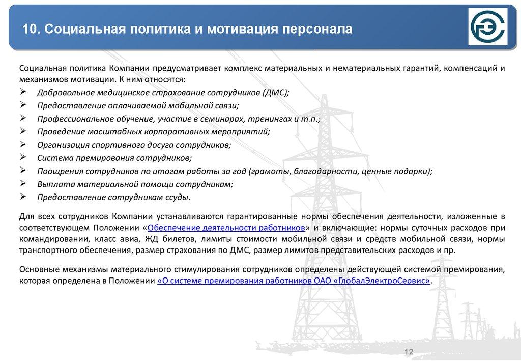 Глобалэлектросервис контакты бухгалтерии образец приказа о проведении аудиторской проверки бухгалтерии
