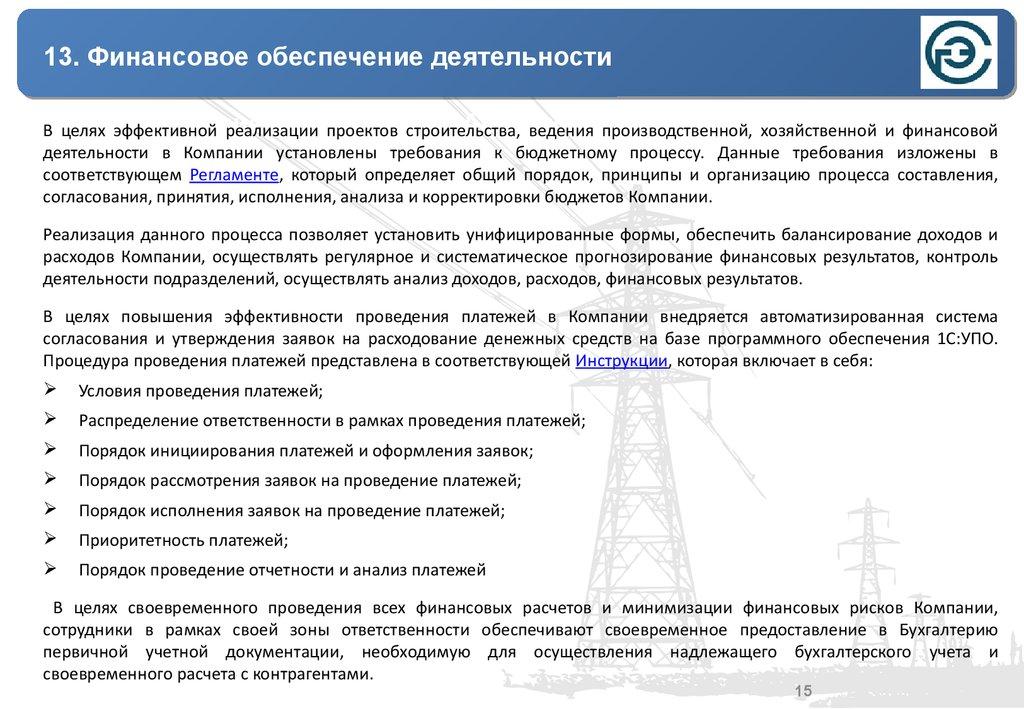Глобалэлектросервис контакты бухгалтерии нужно заверять заявление на регистрацию ип