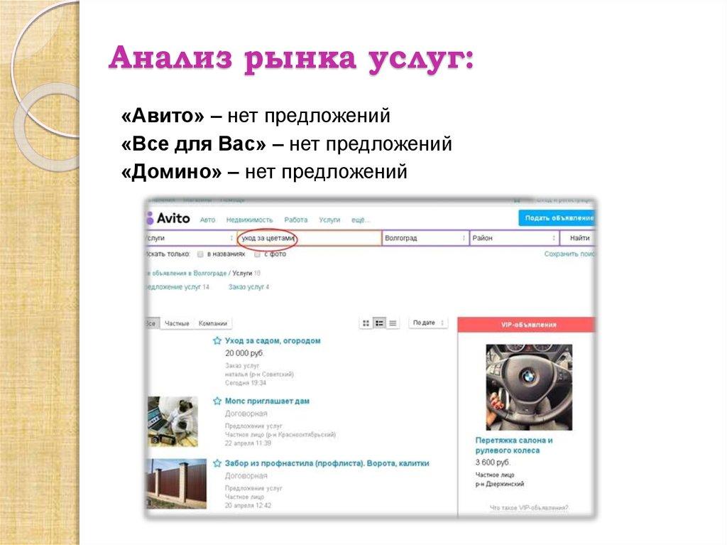 Авито петрозаводск продажа комнатных цветов