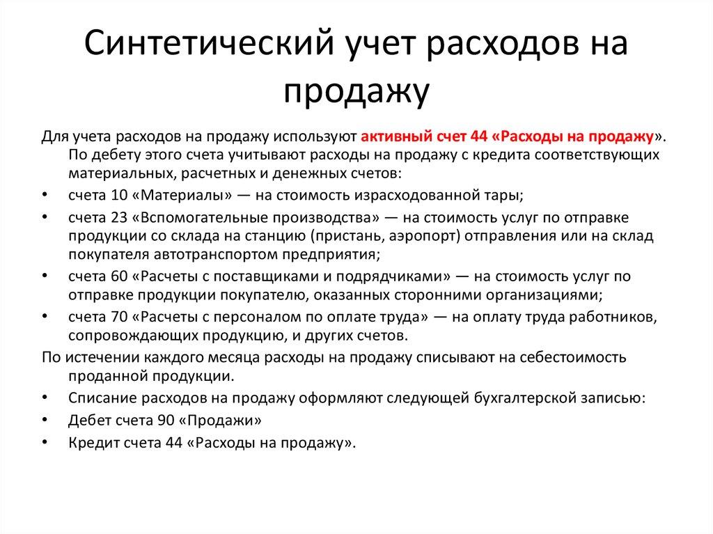 Учет и распределение расходов на продажу готовой продукции шпаргалка