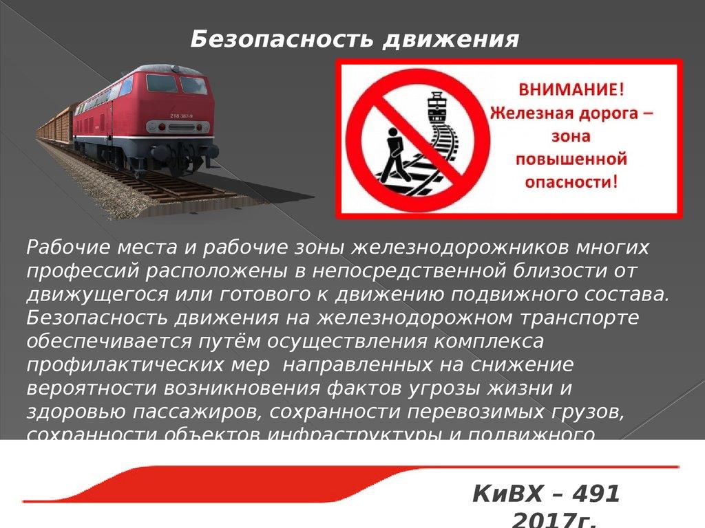 работа на железной дороге в москве осмотрщик вагонов