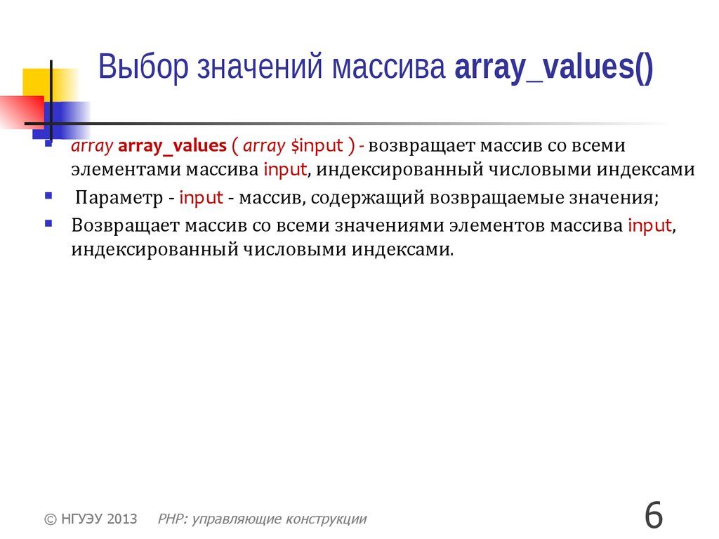 Выбор значений массива array_values()