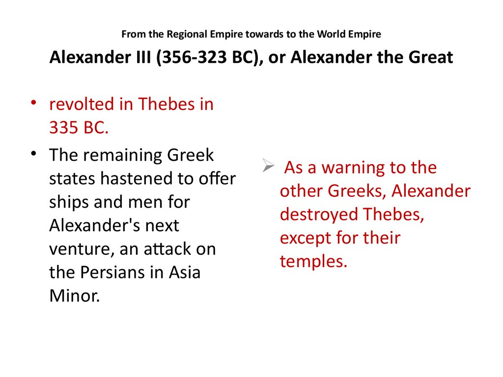 From the Regional Empire towards to the World Empire Alexander III (356-323 BC), or Alexander the Great