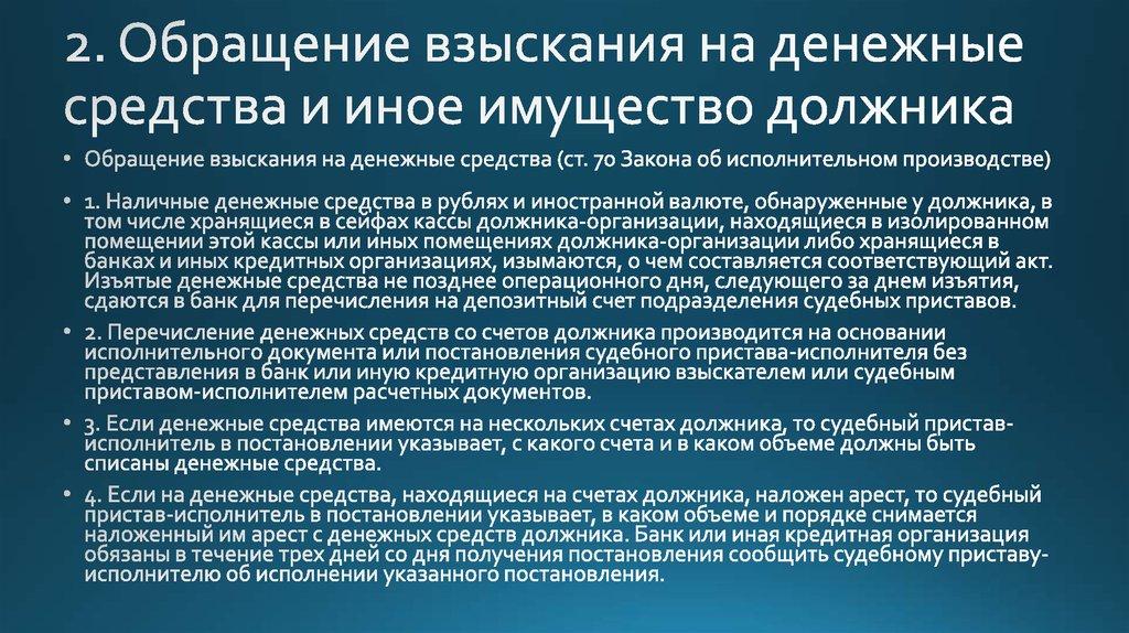 Статья 70 обращение взыскания на денежные средства