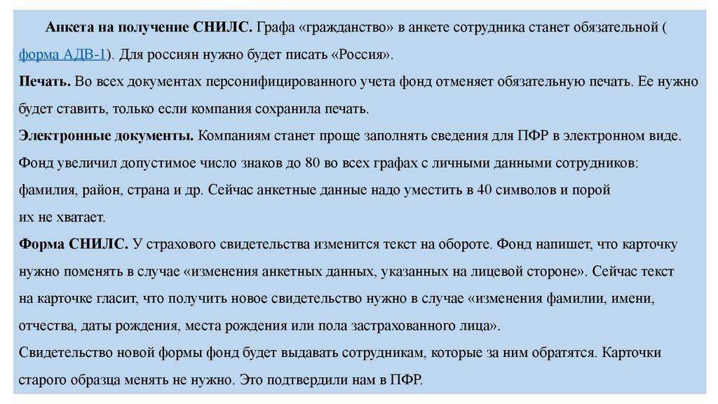 можем Как написать в анкете гражданство россии возможно, что