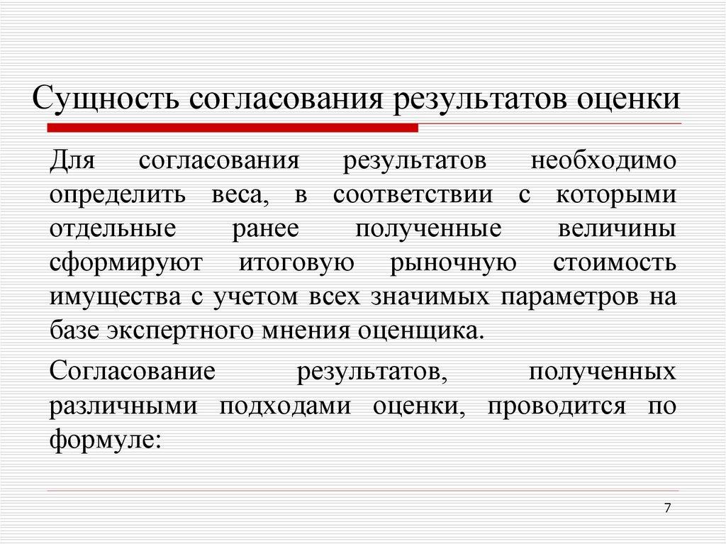 Результаты кадастровой оценки земель населенных пунктов калужской области