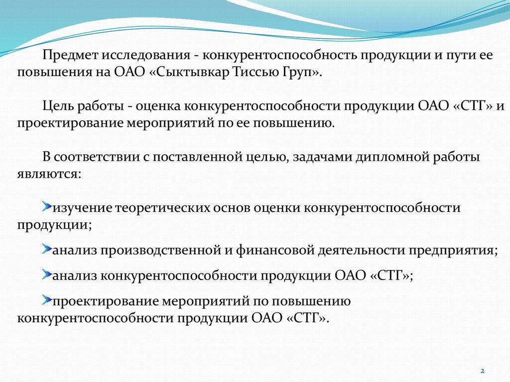 Дипломная работа оценка конкурентоспособности товара 737